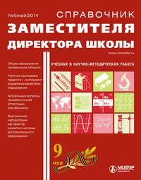 Отсутствует - Справочник заместителя директора школы &#8470 5 2014