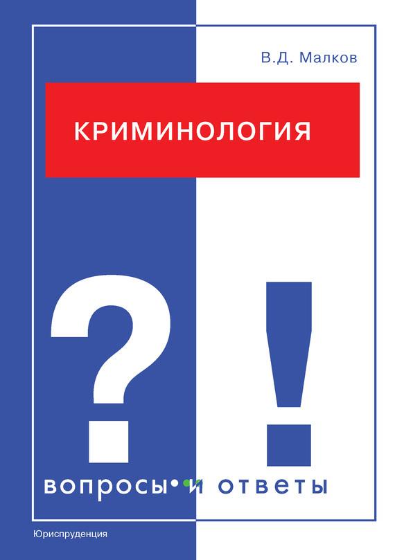 бесплатно скачать Вадим Малков интересная книга