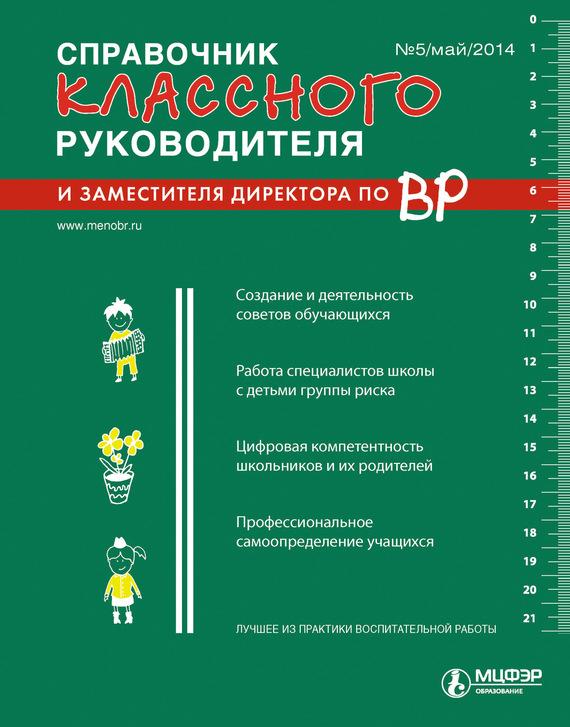 Справочник классного руководителя и заместителя директора по ВР № 5 2014