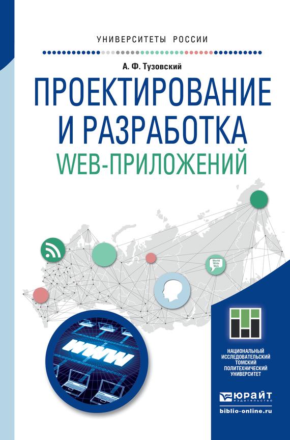 Скачать Проектирование и разработка web-приложений. Учебное пособие для академического бакалавриата быстро