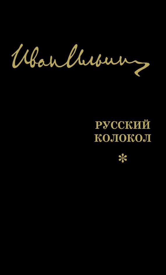 Русский Колокол. Журнал волевой идеи (сборник)