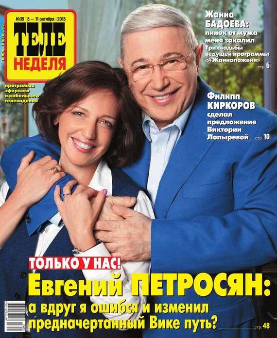 ТЕЛЕНЕДЕЛЯ для всей семьи. Москва 39-2015