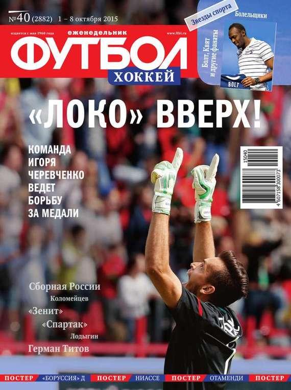 Футбол 40-2015