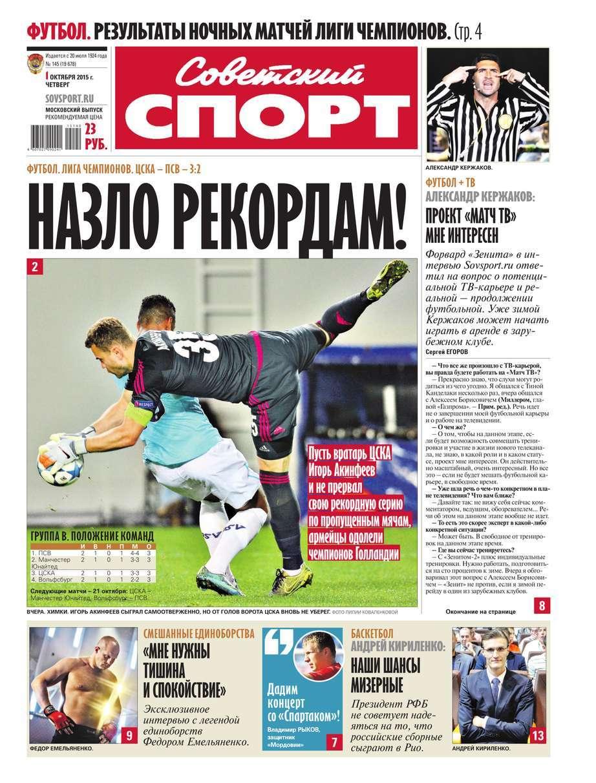 Советский спорт 145-2015