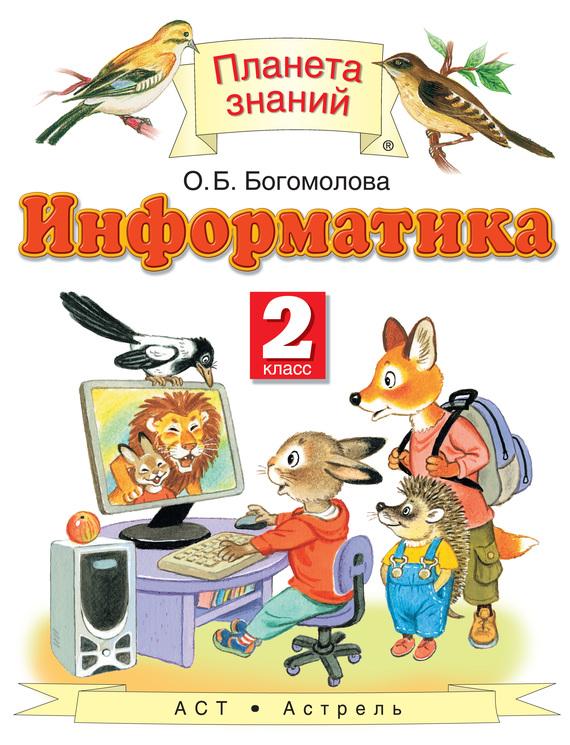О. Б. Богомолова Информатика. 2 класс