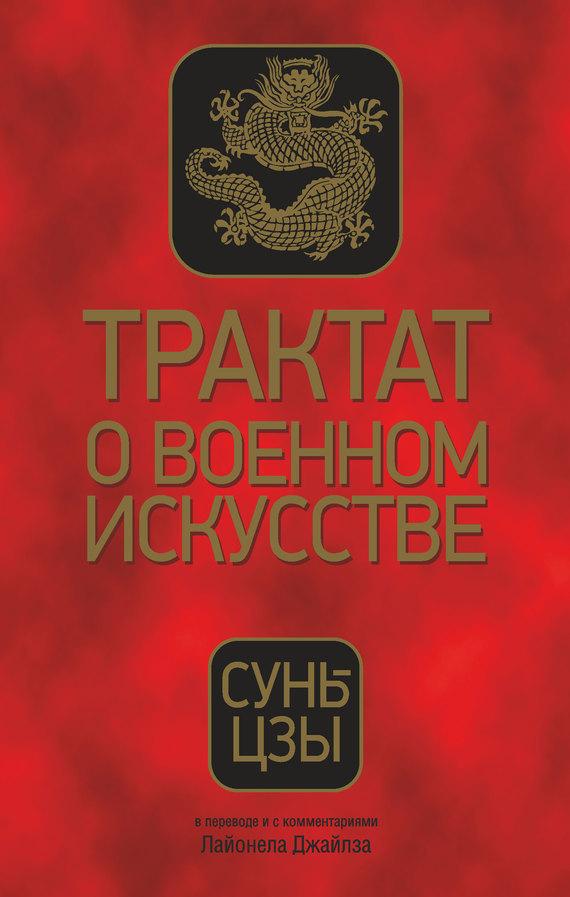 Сунь-цзы Трактат овоенном искусстве ISBN: 978-985-15-2558-0 сунь цзы трактат о военном искусстве