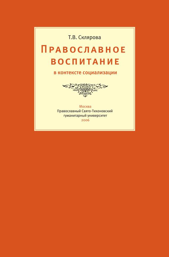 Т. В. Склярова бесплатно