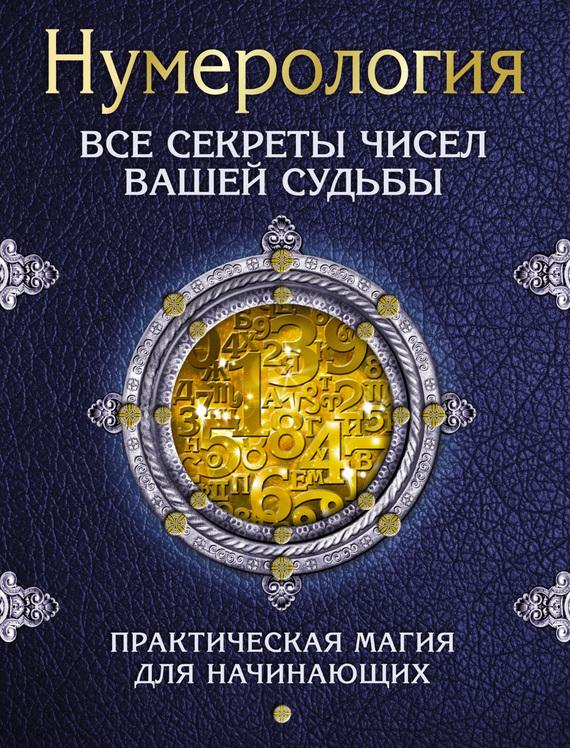 С. А. Матвеев Нумерология. Все секреты чисел вашей судьбы