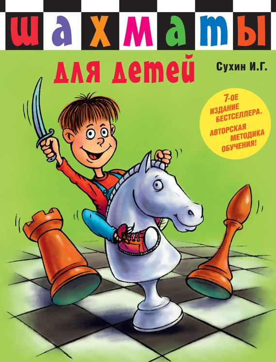 Игорь Сухин Шахматы для детей дорожные шахматы