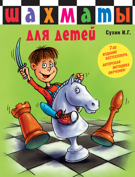 Игорь Сухин бесплатно
