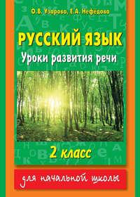 - Русский язык. Уроки развития речи. 2 класс