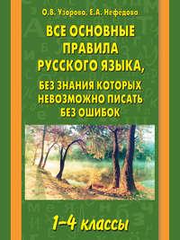 Узорова, О. В.  - Все основные правила русского языка, без знания которых невозможно писать без ошибок. 1–4 классы