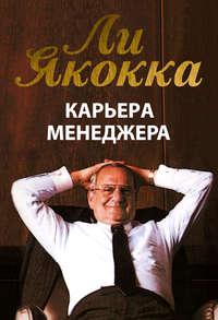 Якокка, Ли  - Карьера менеджера
