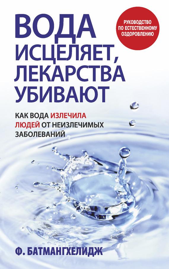 Вода исцеляет, лекарства убивают развивается быстро и настойчиво