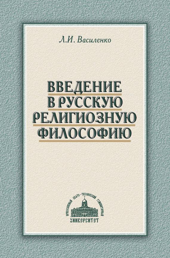 Л. И. Василенко Введение в русскую религиозную философию