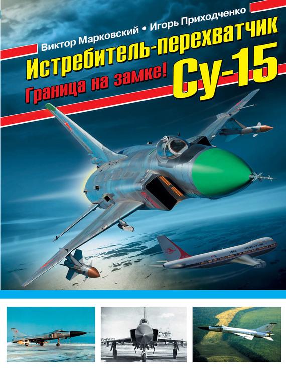 Виктор Марковский Истребитель-перехватчик Су-15. Граница на замке!