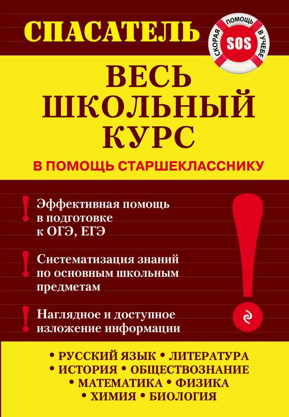 Вадим Джамеев бесплатно