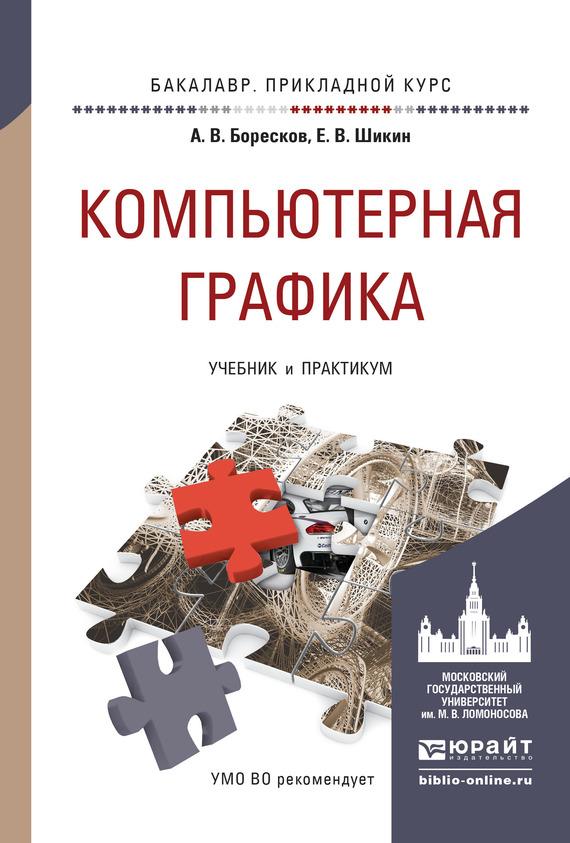 Евгений Викторович Шикин Компьютерная графика. Учебник и практикум для прикладного бакалавриата