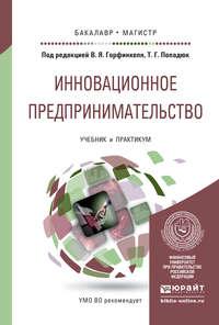 Горфинкель, Владимир Яковлевич  - Инновационное предпринимательство. Учебник и практикум для бакалавриата и магистратуры