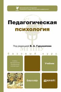 Виктор Александрович Гуружапов Педагогическая психология. Учебник для бакалавров ISBN: 9785991630993