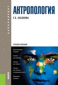 Хасанова, Г. Б.  - Антропология. Учебное пособие