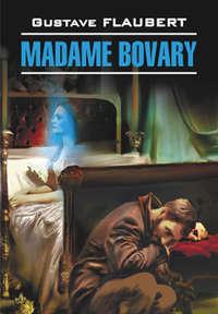 Флобер, Гюстав  - Госпожа Бовари. Книга для чтения на французском языке