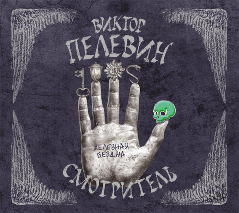 Автор Виктор Пелевин