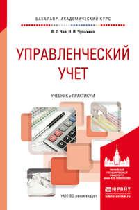 Чупахина, Наталья Ильинична  - Управленческий учет. Учебник и практикум для академического бакалавриата