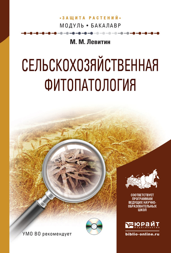 Марк Михайлович Левитин Сельскохозяйственная фитопатология + CD. Учебное пособие для академического бакалавриата введение в селекцию сельскохозяйственных растений