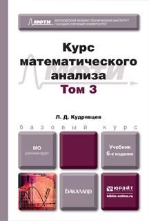 Лев Кудрявцев бесплатно