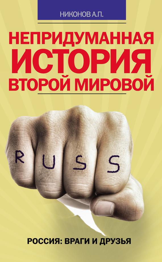 Скачать Непридуманная история Второй мировой бесплатно Александр Никонов