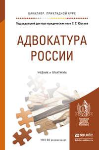 Савицкий, Кирилл Ильич  - Адвокатура России. Учебник и практикум для прикладного бакалавриата