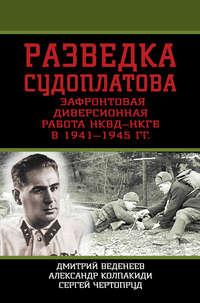 Колпакиди, Александр  - Разведка Судоплатова. Зафронтовая диверсионная работа НКВД-НКГБ в 1941-1945 гг.