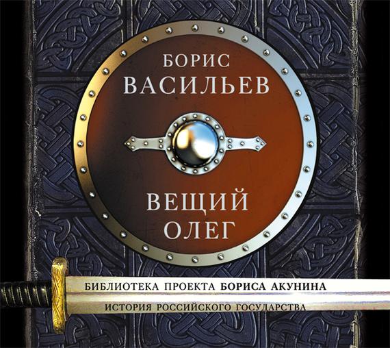 Борис Васильев Вещий Олег вещий олег