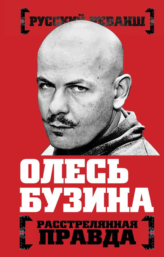 Отсутствует Олесь Бузина. Расстрелянная правда сергей бунтовский украинский проект