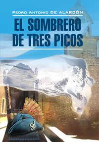 Аларкон, Педро Антонио де  - Треугольная шляпа. Книга для чтения на испанском языке