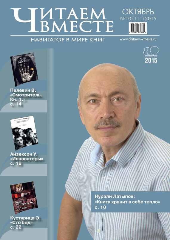 Отсутствует Читаем вместе. Навигатор в мире книг. №10/2015