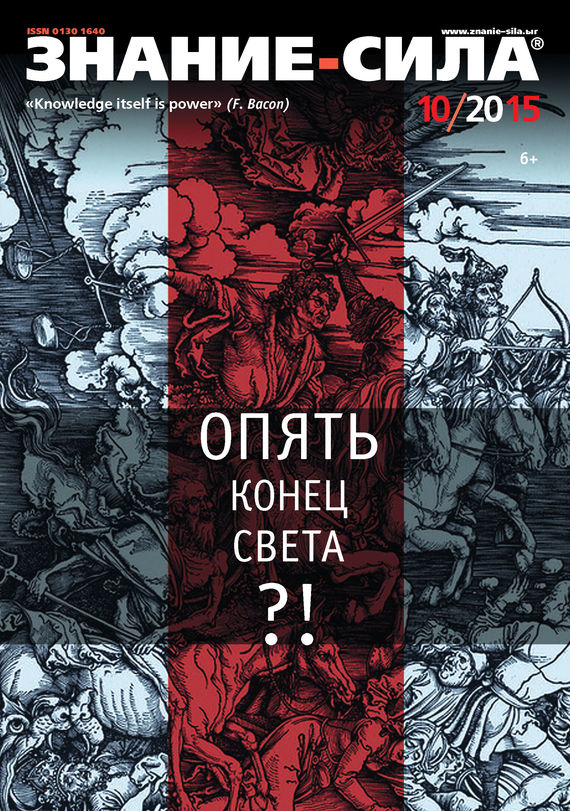 Отсутствует Журнал «Знание – сила» №10/2015 как подписаться или купить журнал родноверие