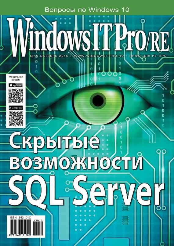 Открытые системы Windows IT Pro/RE №10/2015 barry gerber mastering microsoft exchange server 2003