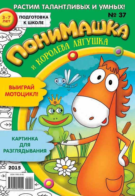 Трамвай. Детский журнал №05/1990