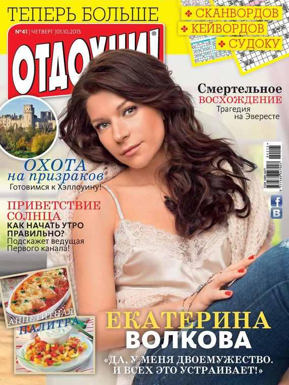 ИД «Бурда» Журнал «Отдохни!» №41/2015 ид бурда журнал отдохни 39 2015