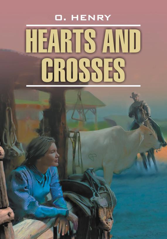 Сердце и крест и другие рассказы. Книга для чтения на английском языке