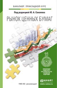 Рынок ценных бумаг. Учебник для прикладного бакалавриата