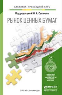 Ляльков, Юрий Михайлович  - Рынок ценных бумаг. Учебник для прикладного бакалавриата