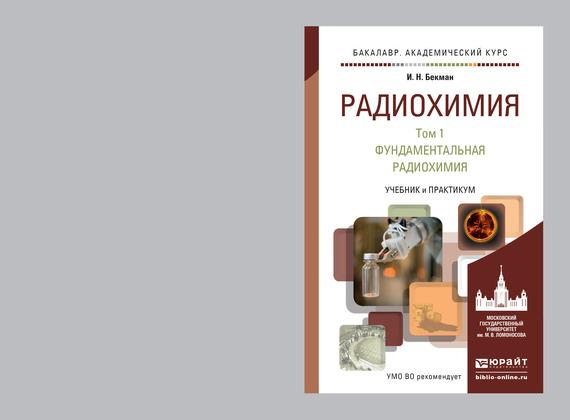 Игорь Николаевич Бекман бесплатно