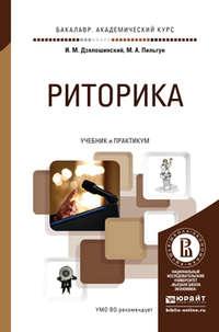 Дзялошинский, Иосиф Мордкович  - Риторика. Учебник и практикум для академического бакалавриата