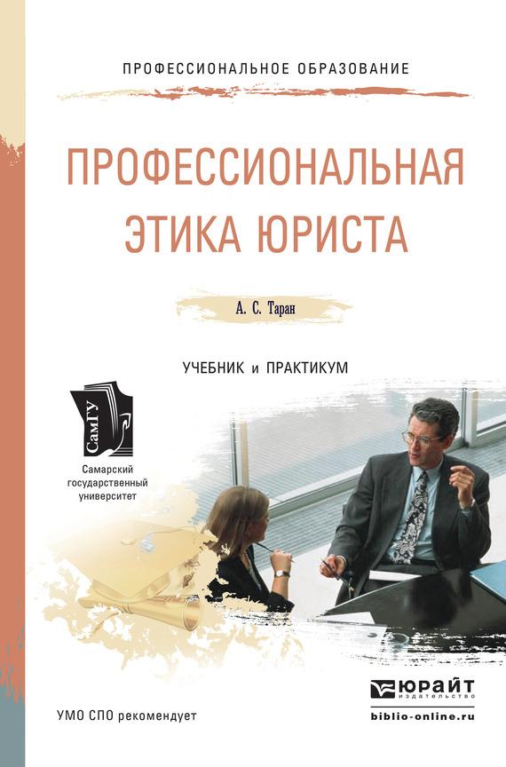 Антонина Сергеевна Таран Профессиональная этика юриста. Учебник и практикум для СПО лидия ивановна чернышова деловая культура учебник и практикум для спо