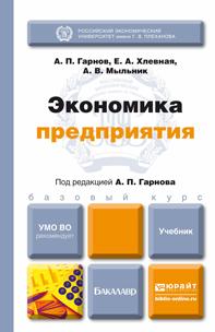 Алексей Владимирович Мыльник Экономика предприятия. Учебник для бакалавров