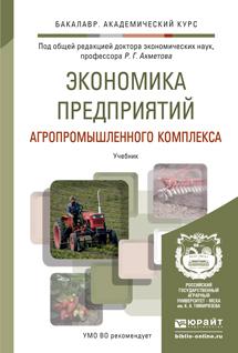 Экономика предприятий агропромышленного комплекса. Учебник для академического бакалавриата