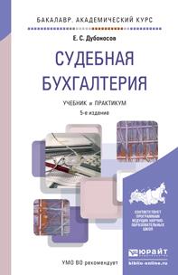 Судебная бухгалтерия 5-е изд., пер. и доп. Учебник и практикум для академического бакалавриата